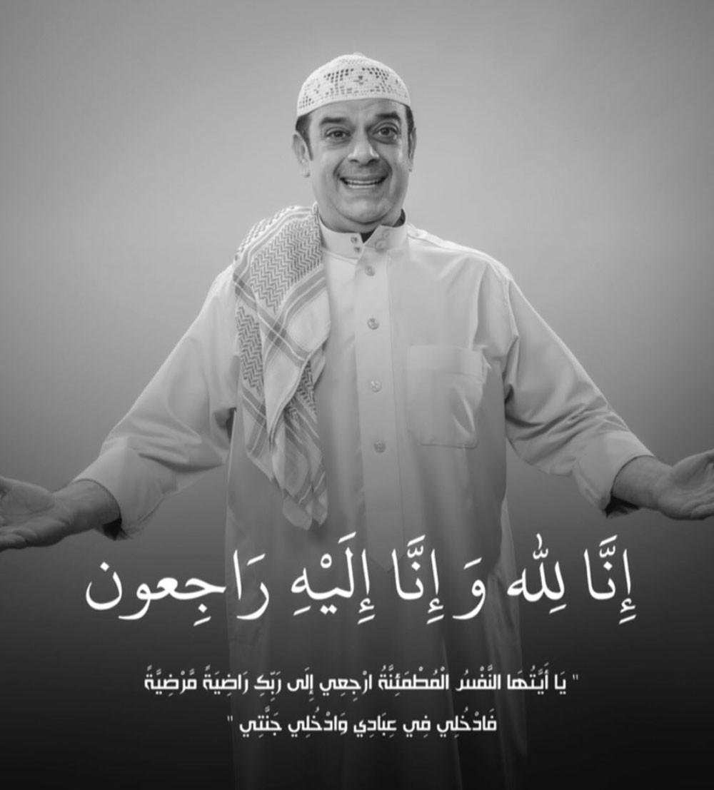 وفاة الفنان علي الغرير ترند حزين في السوشال ميديا