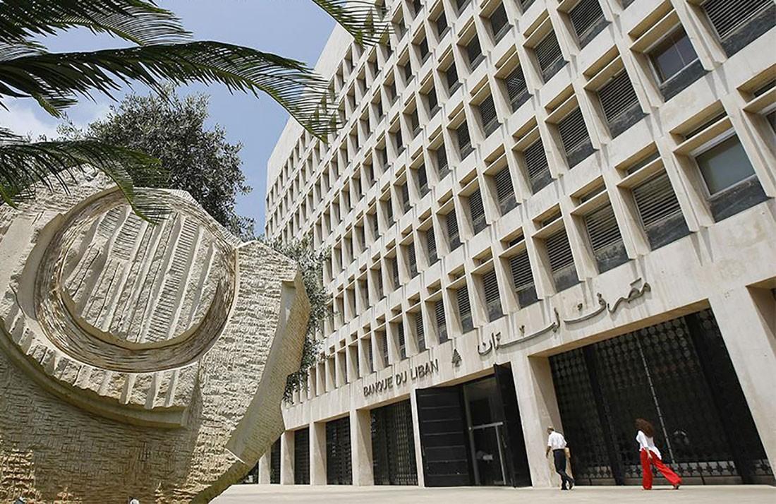 مصرف لبنان المركزي يطلب صلاحيات استثنائية من الحكومة لتوحيد قيود النقد
