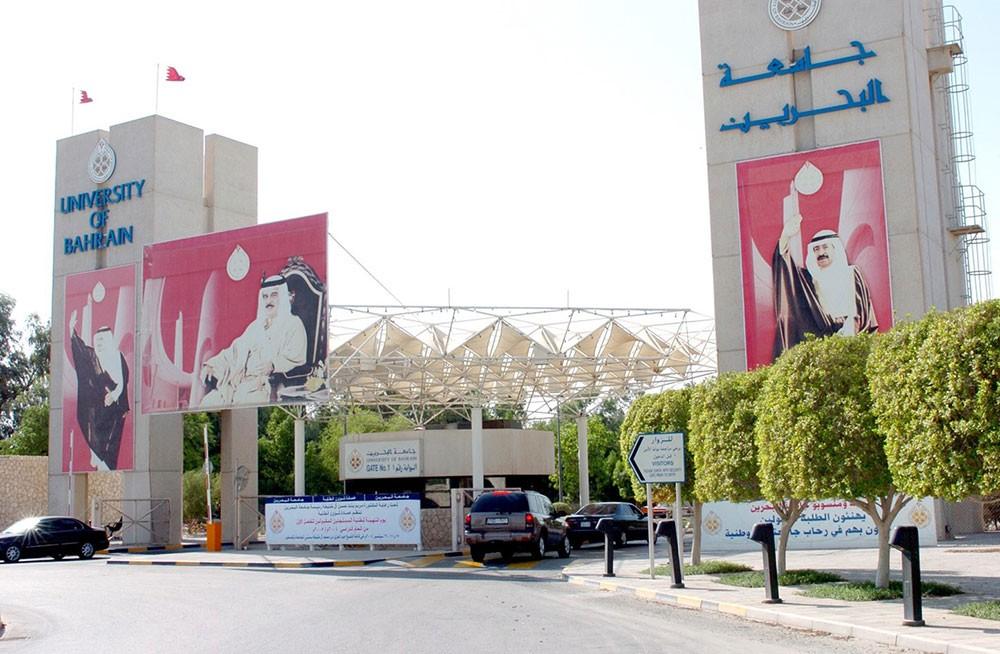 """طلبة جامعة البحرين """"متى يبدا مساء الجامعة ؟"""