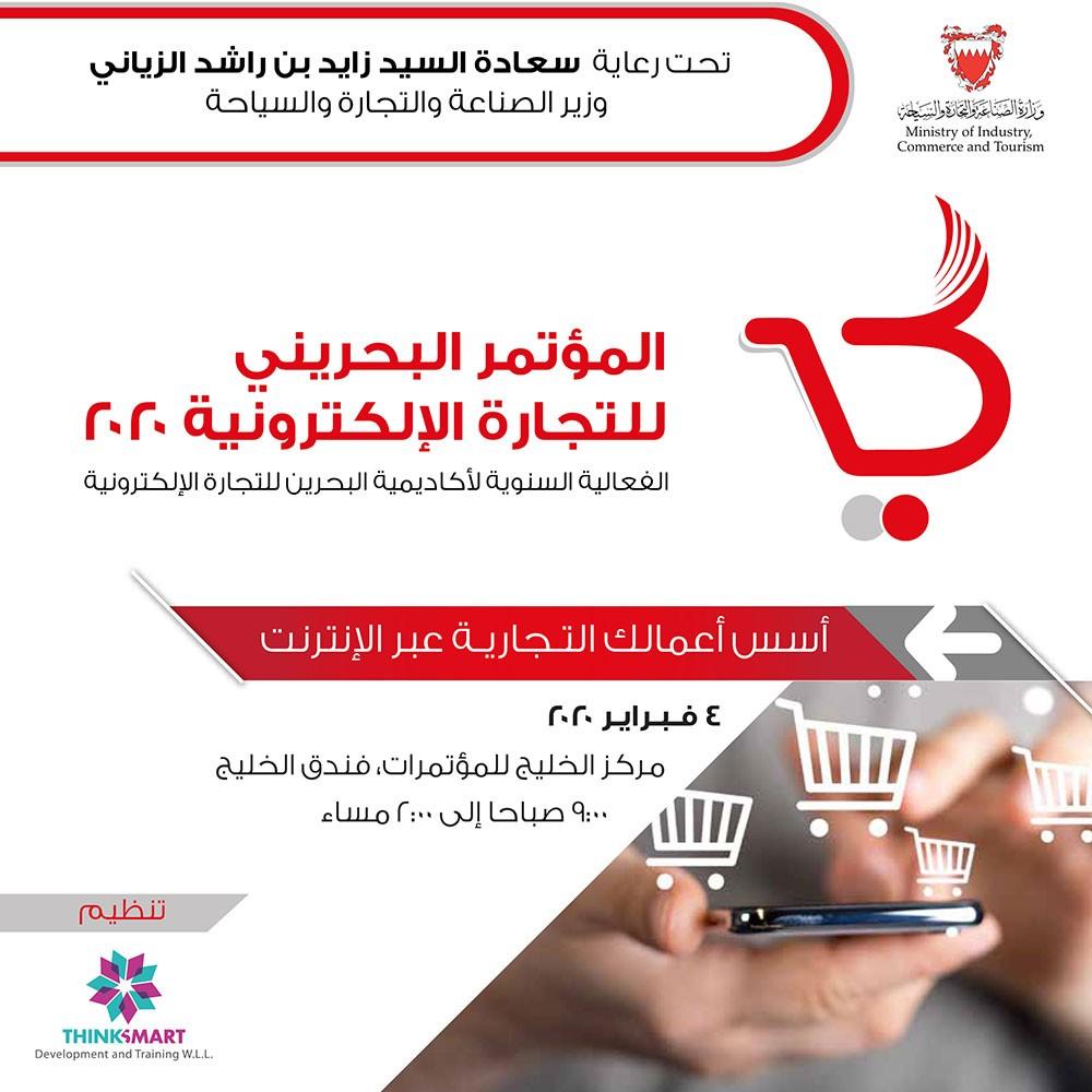 مؤتمر التجارة الإلكترونية ينطلق 4 فبراير
