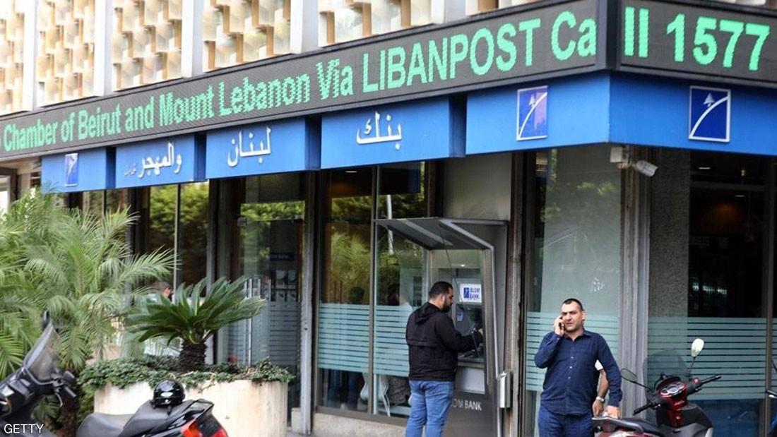 وزير المالية اللبناني يطلب من البنوك خفض أسعار الفائدة