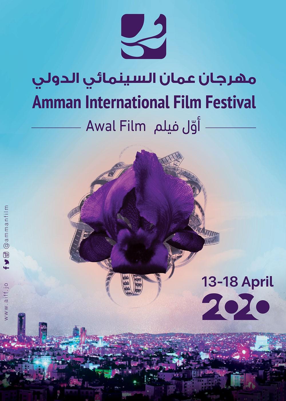 مهرجان عمان السينمائي الدولي يكشف عن منحوتة جائزته وملصق دورته القادمة