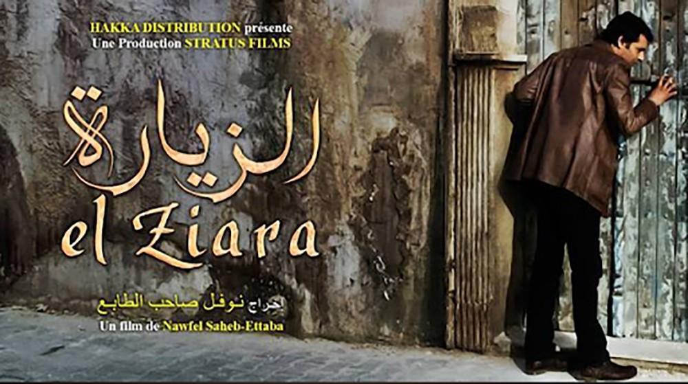 مهرجان السينما التونسية بالمتحف الوطني