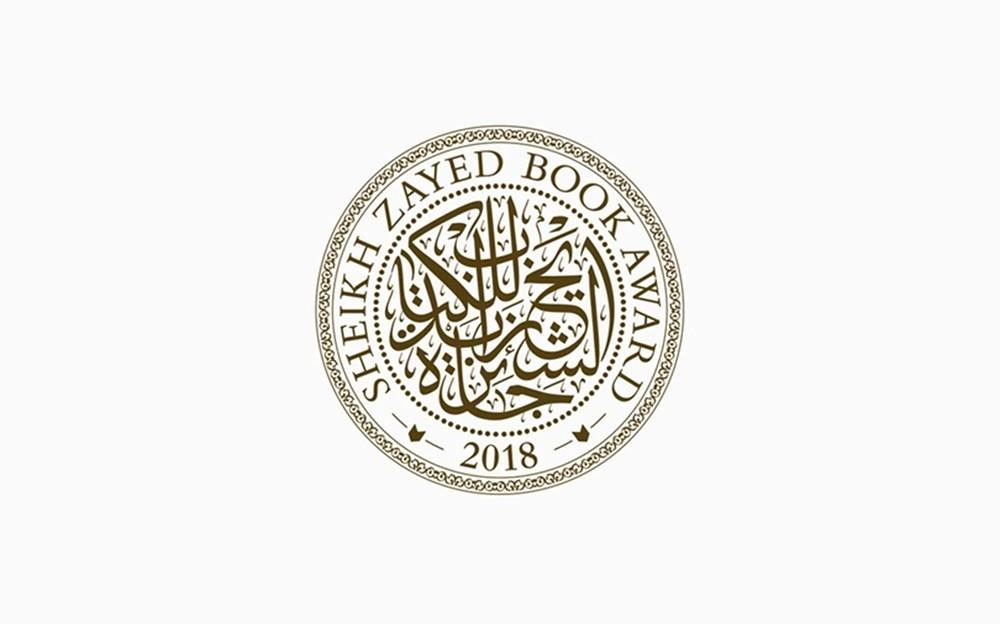 جائزة الشيخ زايد للكتاب تكشف عن قائمتها