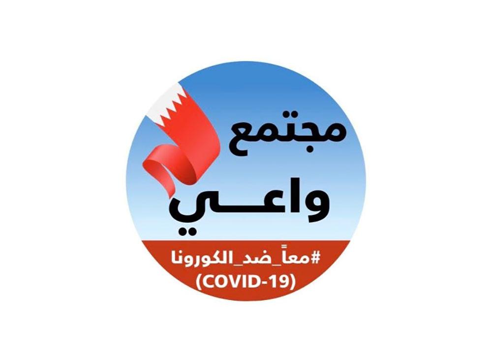 جريدة البلاد وزارة الصحة اجمالي المتطوعين للمجال الصحي بلغ 5800 شخص