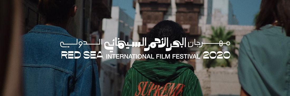 تأجيل مهرجان البحر الأحمر السينمائي