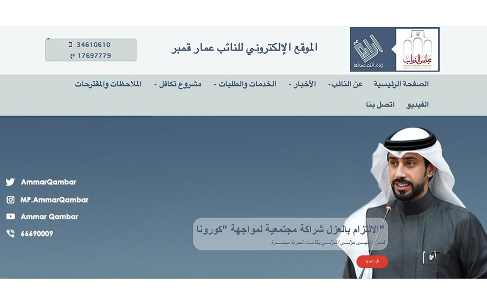 عمار قمبر يدشن موقعه الإلكتروني