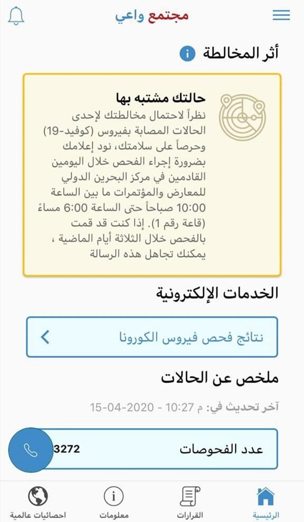 جريدة البلاد هيئة المعلومات تطبيق مجتمع واعي يبدأ في إرسال الإشعارات للحالات المخالطة
