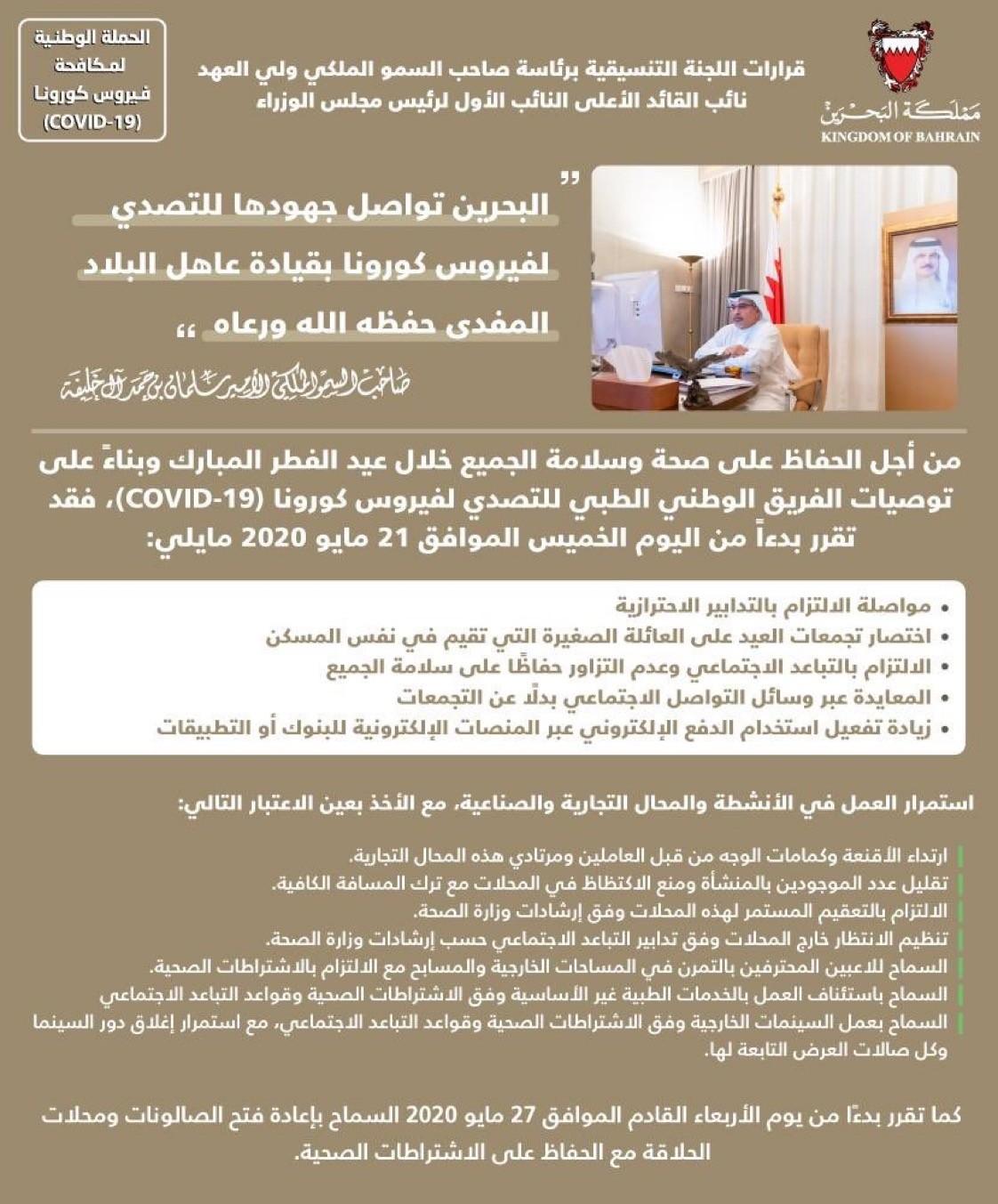 اللجنة التنسيقية برئاسة ولي العهد تقرر: 27 مايو لفتح صالونات الحلاقة