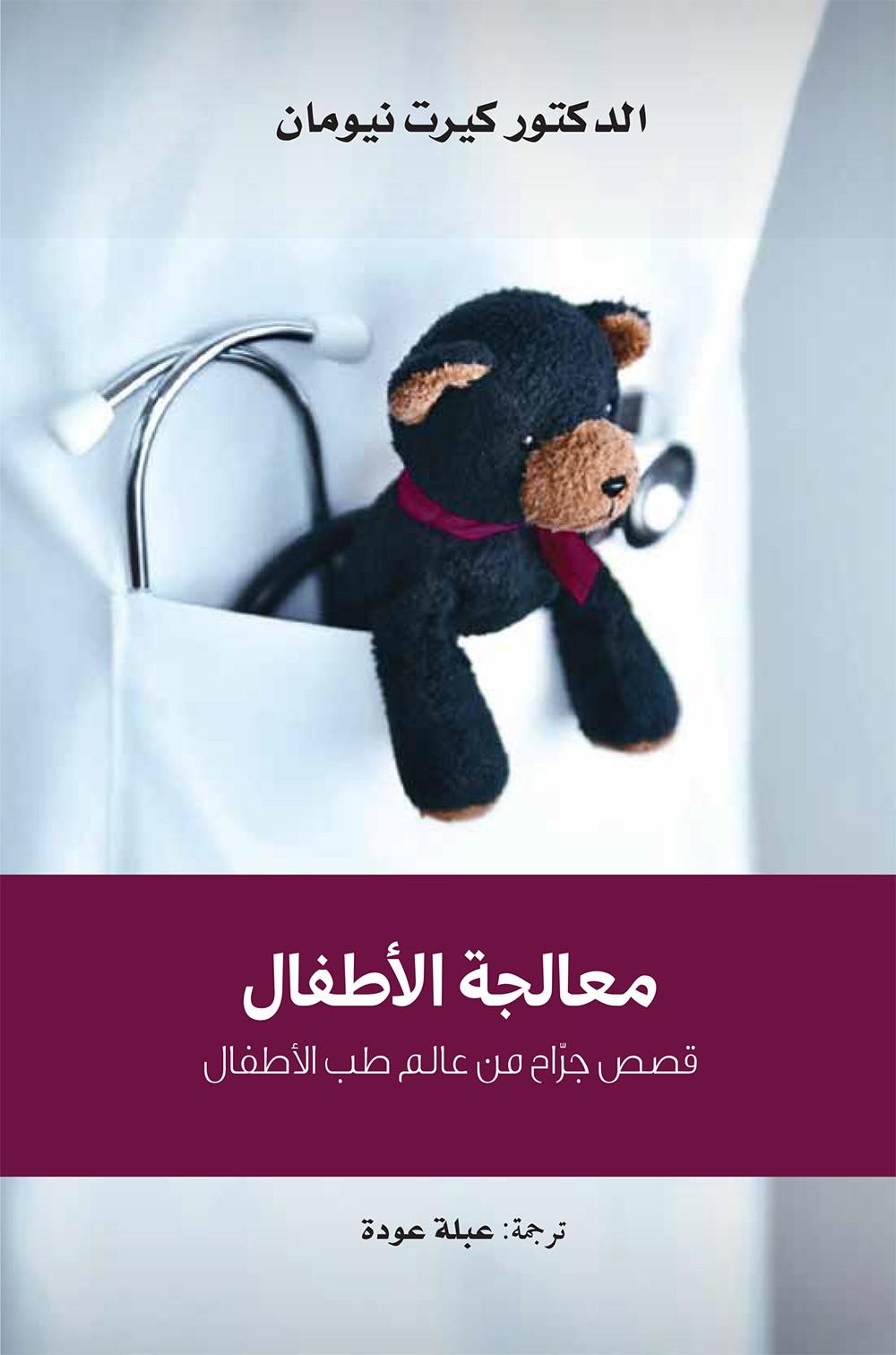 """""""معالجة الأطفال: قصص جرّاح من عالم طب الأطفال"""""""
