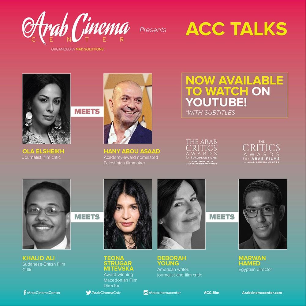 مركز السينما العربية يطلق سلسلة لقاءات مترجمة على يوتيوب