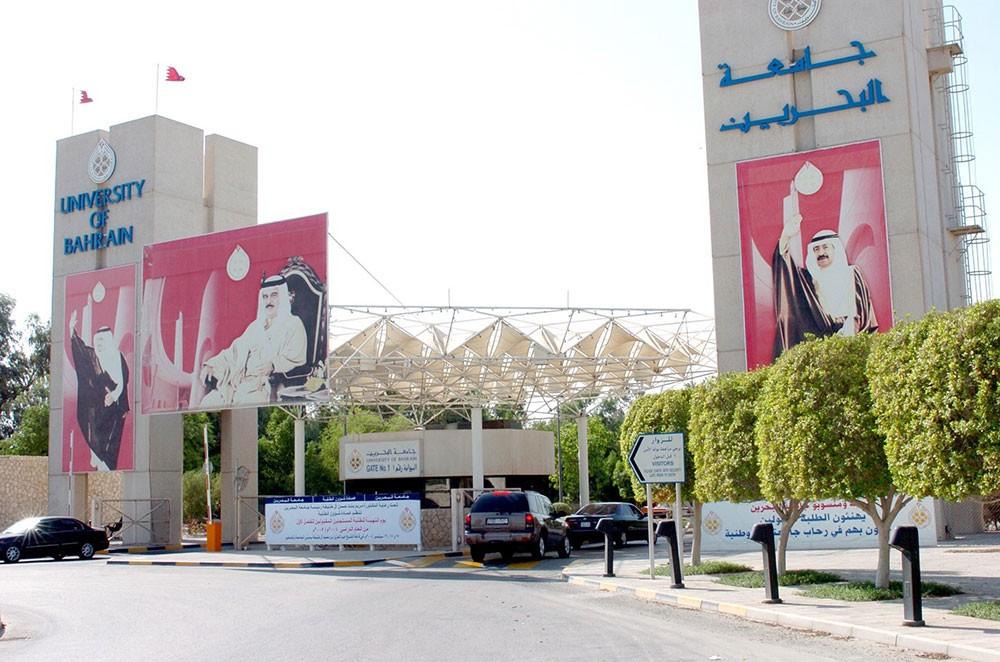 جامعة البحرين تنظم ستة مؤتمرات علمية في الفصل الدراسي المقبل