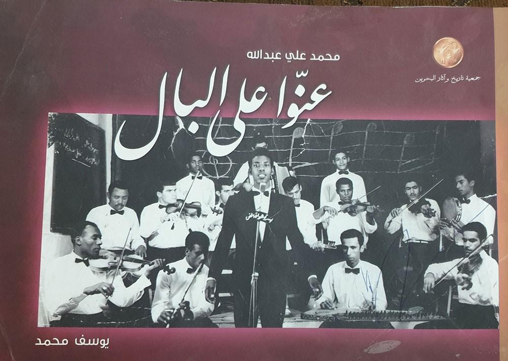الإصدارات البحرينية في مجال الموسيقى.. جهد وعرق وتعب وصبر