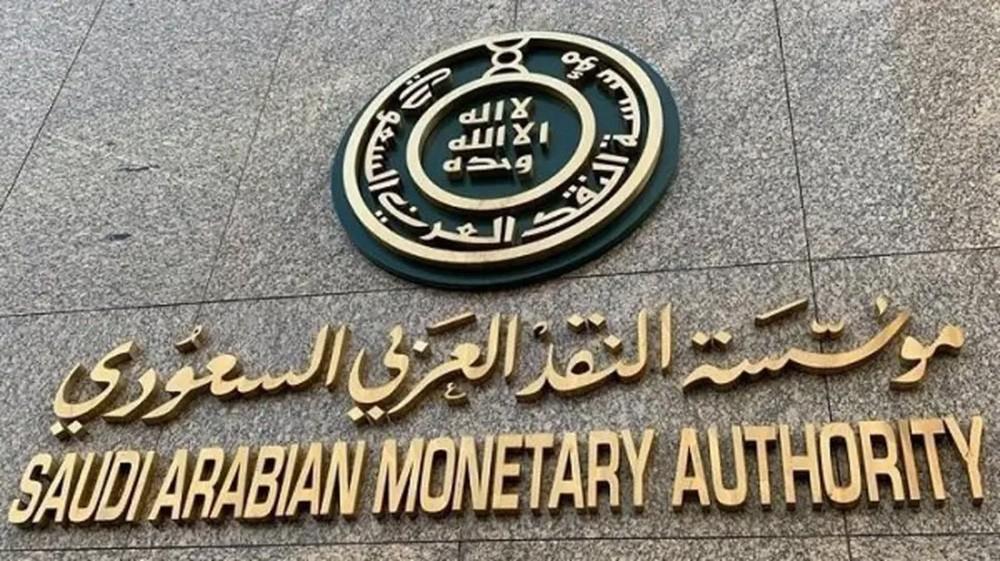ساما: قيمة مبادرات دعم تمويل القطاع الخاص تتجاوز 51 مليار ريال