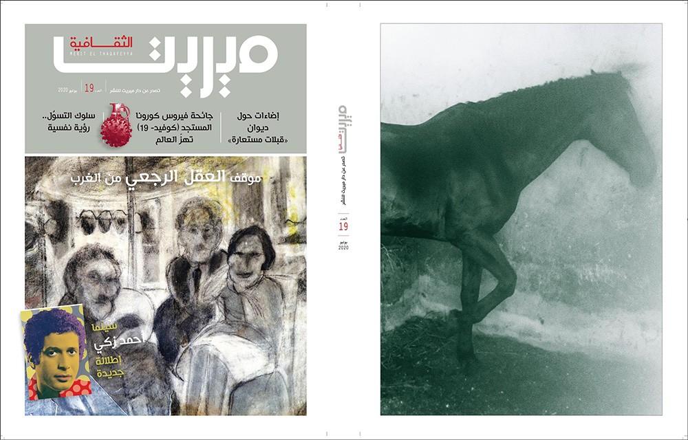 """مجلة """"ميريت الثقافية"""" تحتفي بأحمد زكي"""