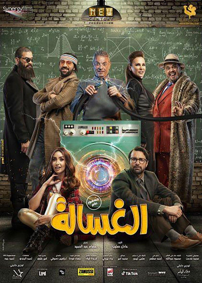 الغسالة يحقق أكثر من 10 ملايين جنيه في دور العرض المصرية