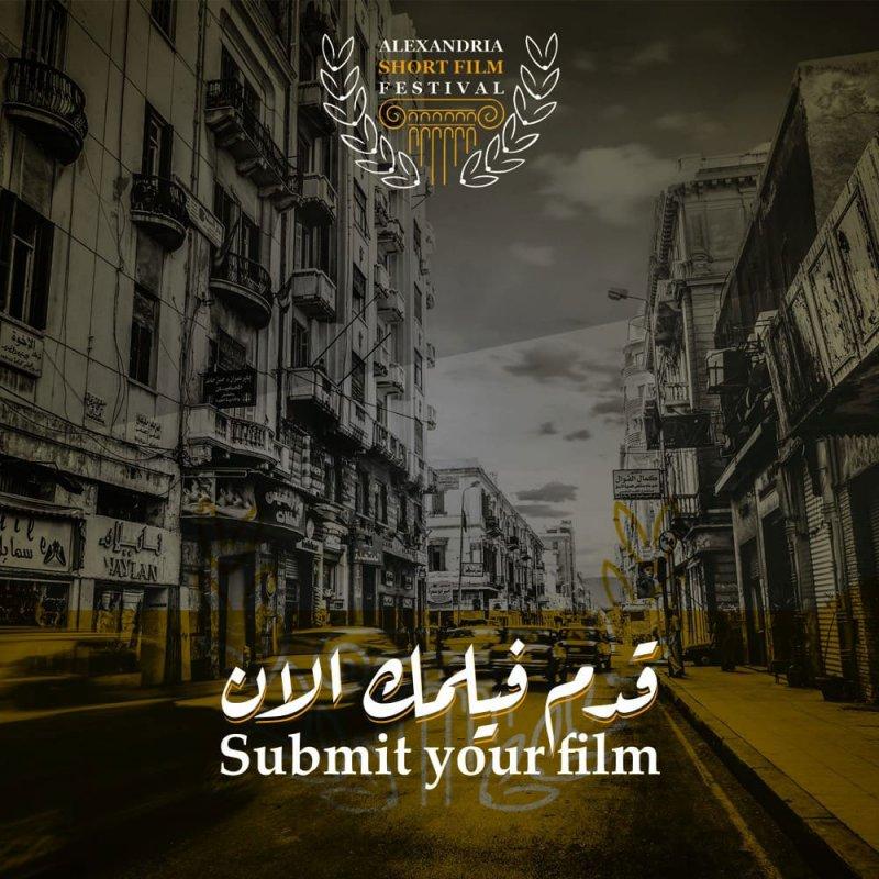 """""""الإسكندرية للفيلم القصير"""" يستقبل أفلام دورته السابعة"""