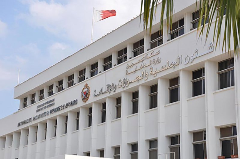 الجنسية والجوازات: لا صحة لما تداولته بعض مواقع التواصل الاجتماعي بشأن عودة المقيمين للبحرين