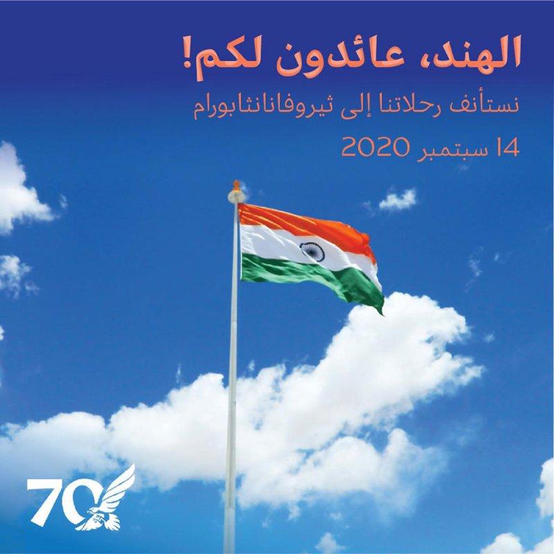 طيران الخليج تستأنف رحلاتها المباشرة إلى الهند