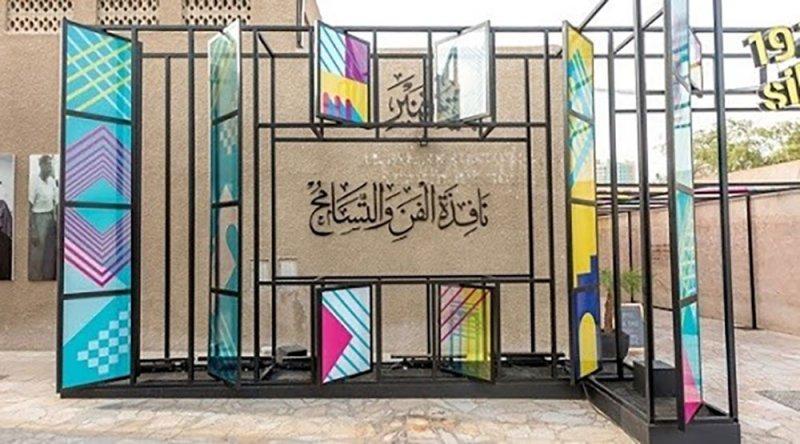"""متحف الفن الإماراتي ينظم ندوة حول """"التسامح وفكرة قبول الآخر"""""""