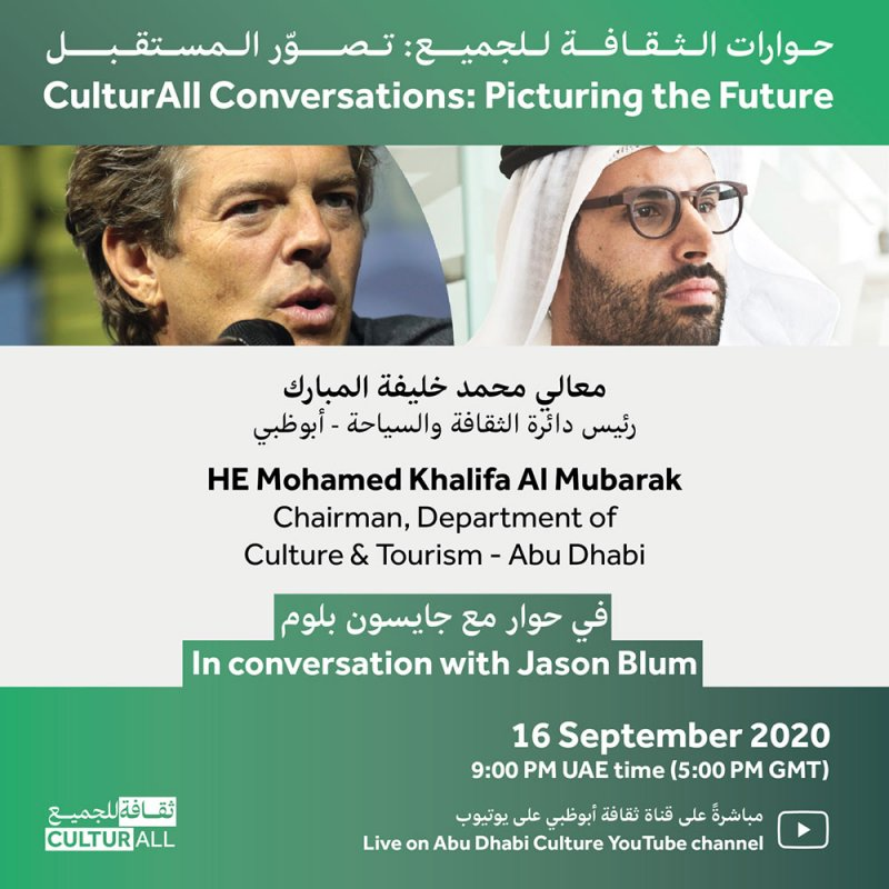 """ثقافة أبوظبي تواصل تنظيم """"حوارات الثقافة للجميع"""""""