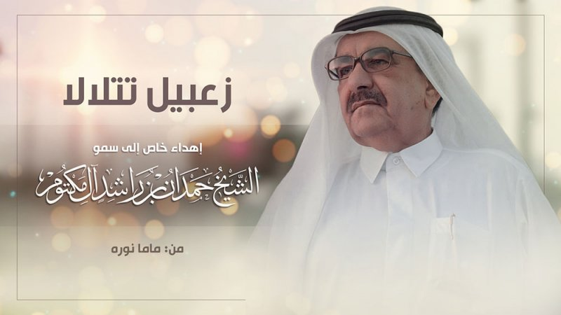 زعبيل تتلالا.. إهداء إلى سمو الشيخ حمدان بن راشد آل مكتوم