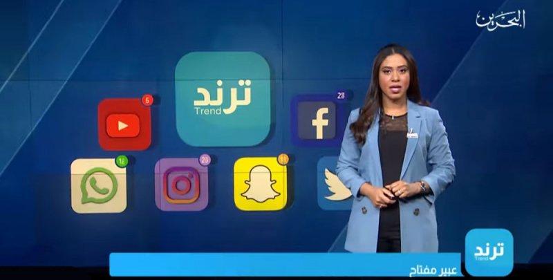 """تميز برنامج """" ترند"""" بتلفزيون البحرين"""