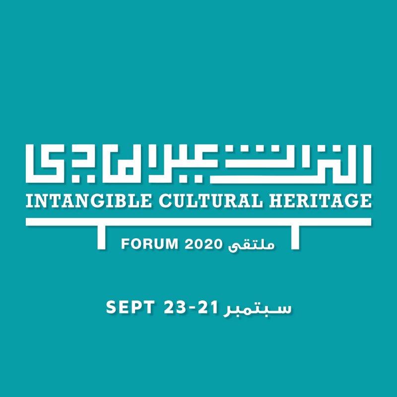 الملتقى الوطني الثاني للتراث الثقافي غير المادي يعقد غداً الثلاثاء أولى جلساته المباشرة
