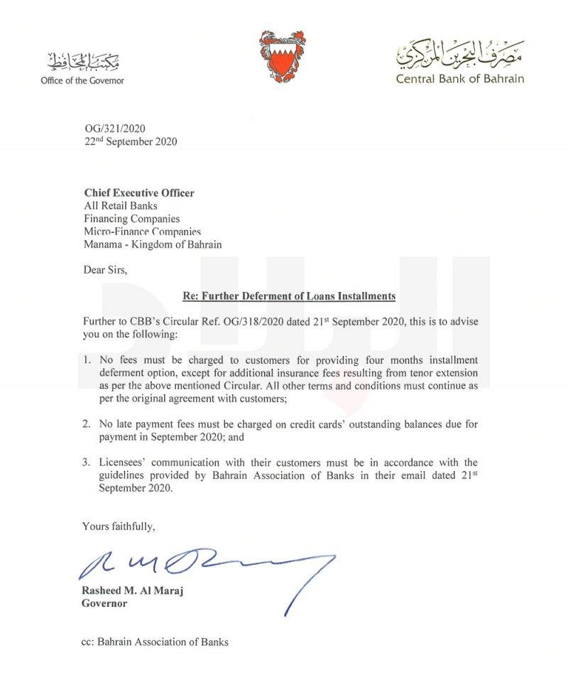 بالصورة: رسالة من المصرف المركزي للبنوك: لا رسوم لتأجيل القروض عدا التأمين