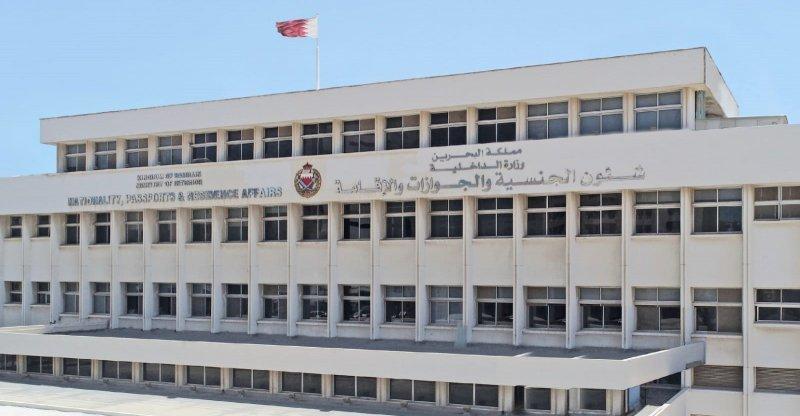 """""""الجنسية والجوازات"""": خدمة ملصق الإقامة للحالات الضرورية فقط بالمجمع الأمني بالمحرق"""