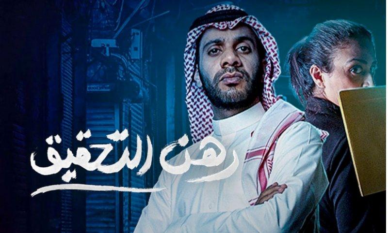 """الدراما البوليسية السعودية """"رهن التحقيق"""" على """"شاهد VIP"""""""