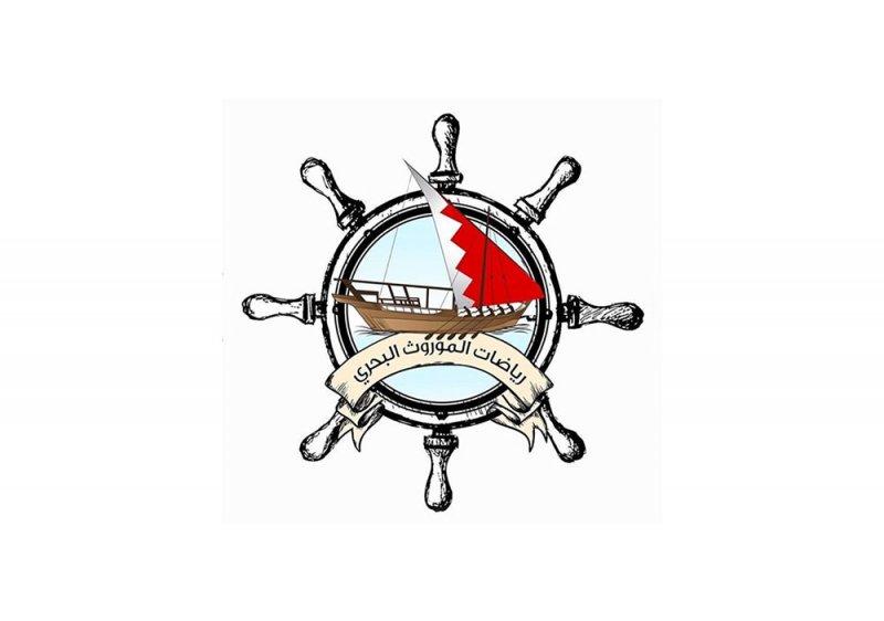 موسم ناصر بن حمد لرياضات الموروث البحري يبدأ اليوم السبت