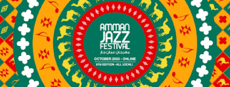 """انطلاق مهرجان """"عمان جاز"""" الأردني الشهر المقبل"""