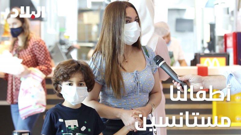 """فيديو """"البلاد"""": أطفال البحرين """"مستانسين"""" بعودة المطاعم بعد """"حبسة"""" البيت"""