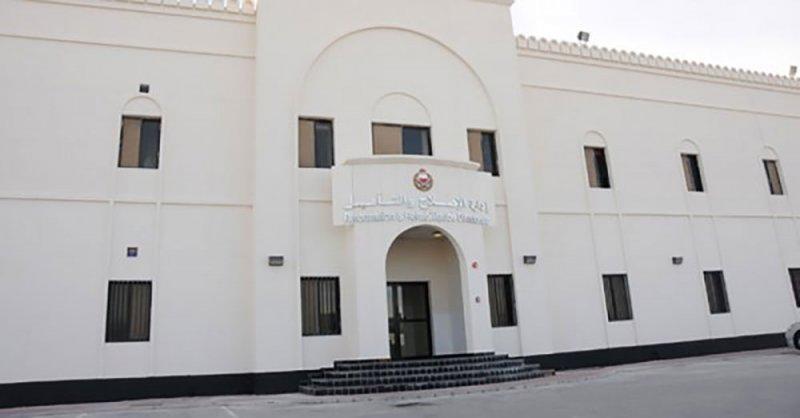 """""""الإصلاح والتأهيل"""": المحكوم حسن مشيمع يتلقى الرعاية الصحية الكاملة ولديه موعد طبي جديد 15 نوفمبر"""