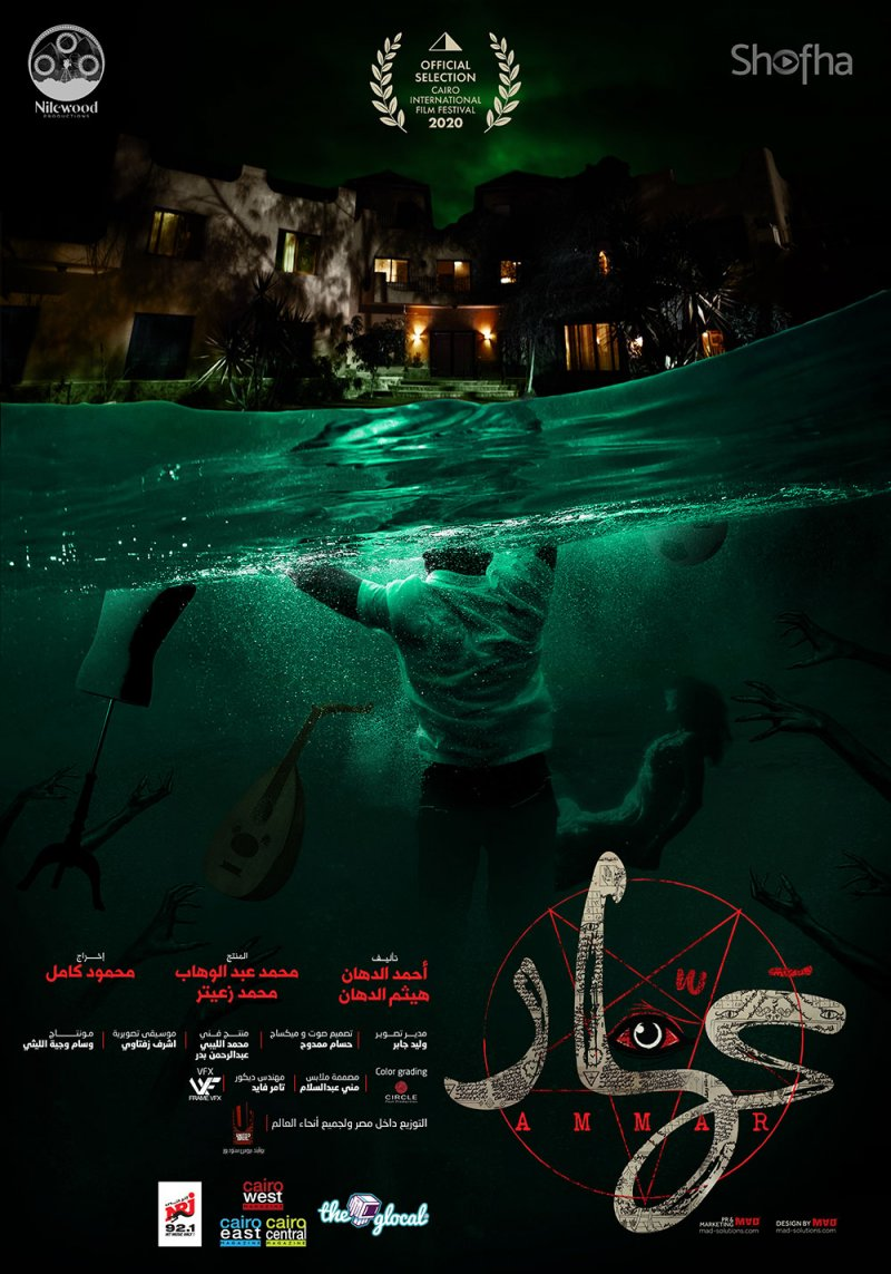 إطلاق البوستر الرسمي لفيلم الرعب عمّار