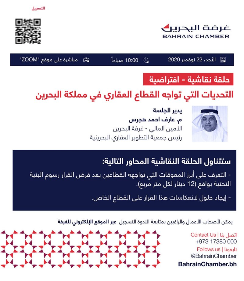 """""""غرفة البحرين"""" تدعو أعضائها لجلسة حول تحديات القطاع العقاري وسبل النهوض به"""