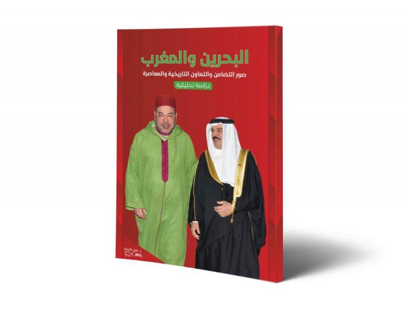 نوح خليفة: مضامين تضامن البحرين مع المغرب احتلت حيزا مرموقا بصحيفة الصحراء المغربية