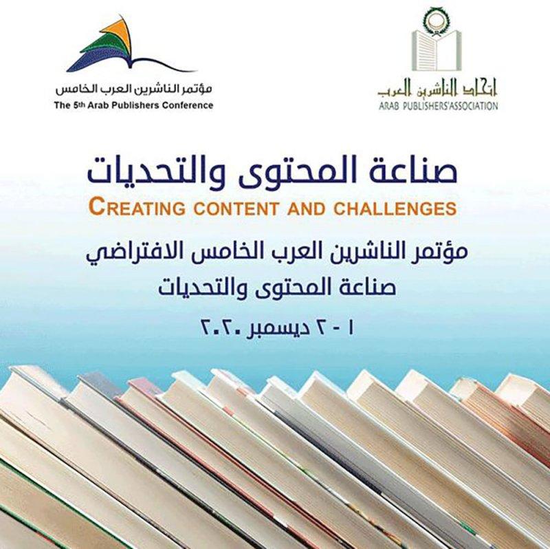اتحاد الناشرين العرب يقيم مؤتمره الخامس مطلع ديسمبر