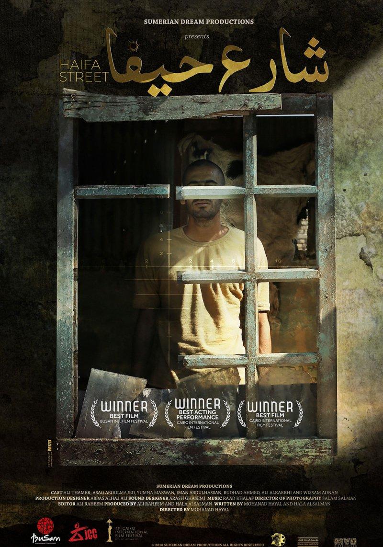 فيلم شارع حيفا يشارك في مهرجان العالم العربي في مونتريال بكندا