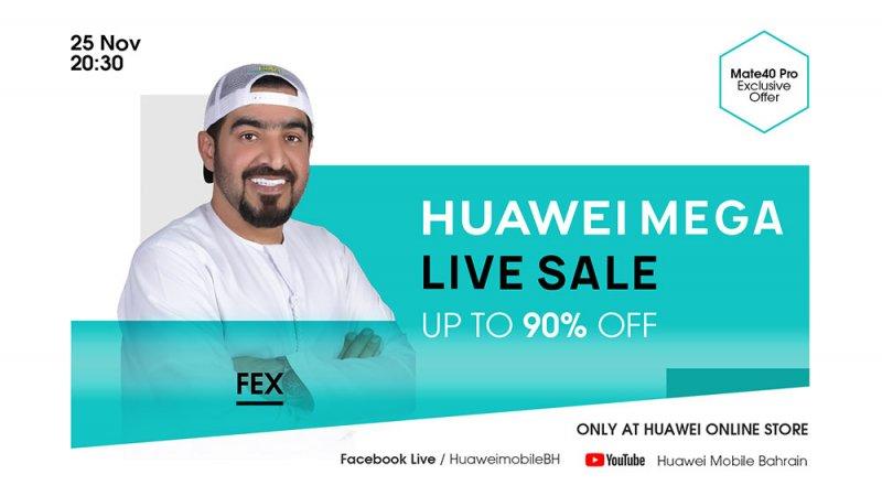 هواوي تقدم لعملائها خصومات هائلة تصل إلى 90% عبر فعاليتها الرقمية HUAWEI MEGA LIVE SALE