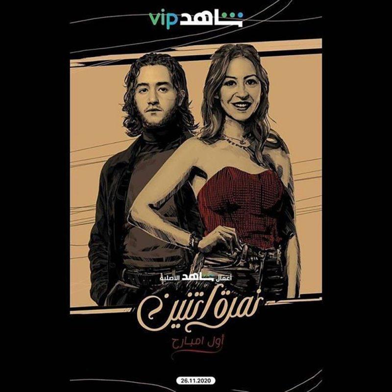 منة شلبي وأحمد مالك لأول مرة معاً في مسلسل نمرة اتنين
