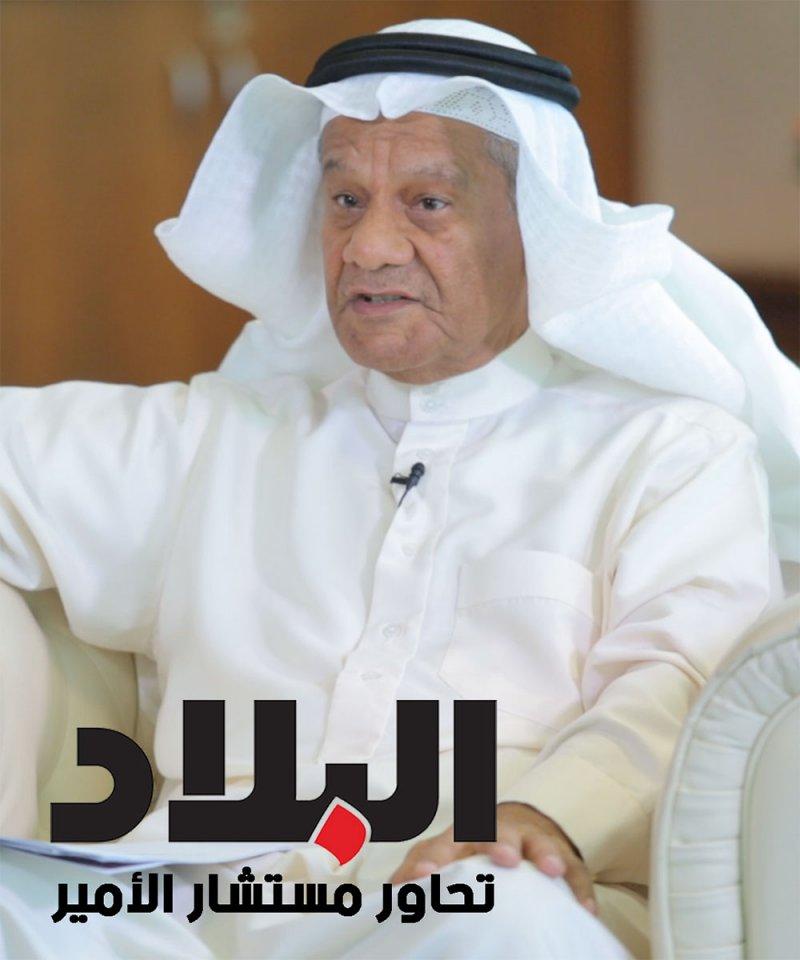 بالفيديو: صحيفة البلاد تحاور مستشار الأمير الراحل للشـؤون الاقتصاديـة