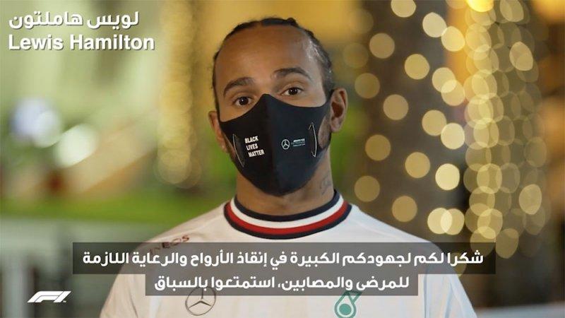 """بالفيديو: باللغة العربية.. أبطال """"الفورملا 1"""" يوجهون رسالة شكر للصفوف الأمامية و الكوادر الطبية"""