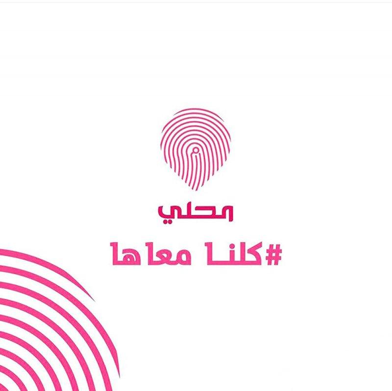 """""""كلنا_معاها"""" حملة للشراء من منتجات البحرينيات"""