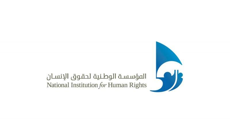 """""""الوطنية لحقوق الإنسان"""" تقوم بزيارة ميدانية إلى مركز """"جو"""""""