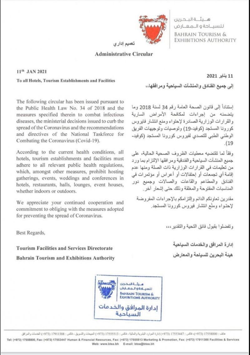 """Photo: Circular from """"Tourism"""": No weddings or conferences in hotels and restaurants"""