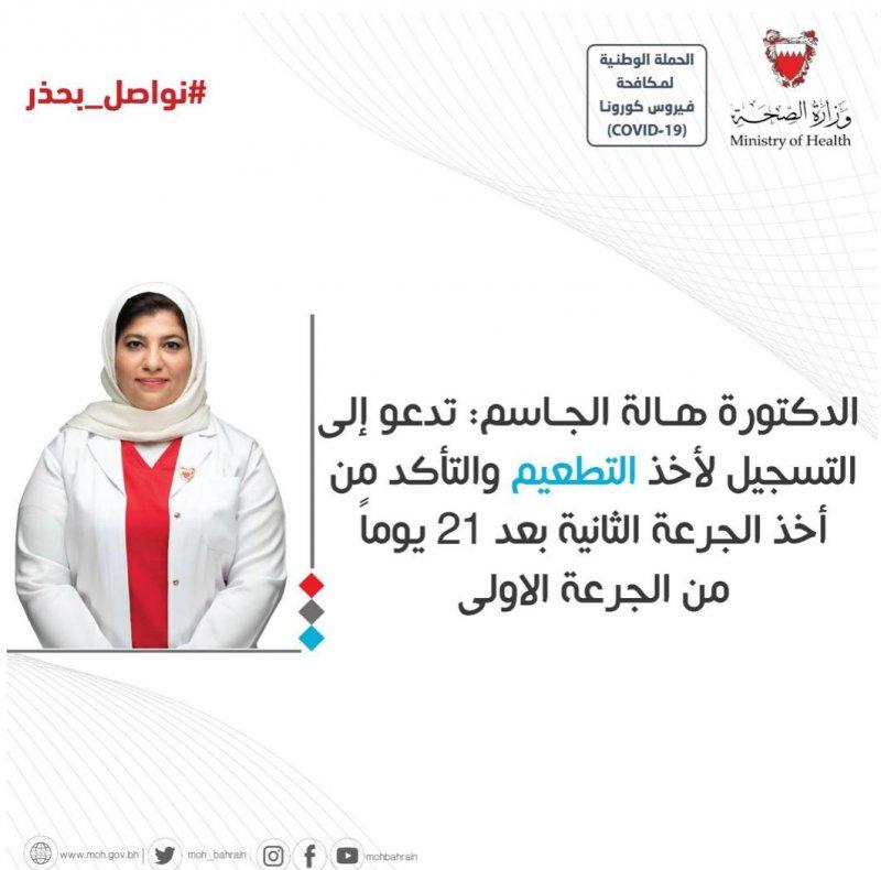الدكتورة الجاسم تدعو إلى التأكد من أخذ الجرعة الثانية بعد 21 يوم من الجرعة الأولى