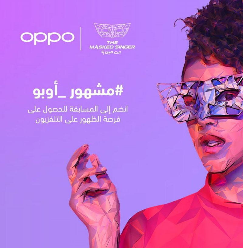 أوبو تمنح عشاق علامتها في البحرين فرصة الوصول إلى عالم الشهرة