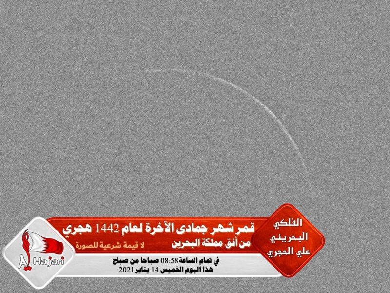 بالصورة: هلال جمادى الآخرة بمرمى العين مساء اليوم.. والحجري: بشرط صفاء الجو